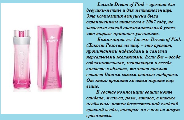 Lacoste Dream of Pink