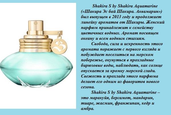 Shakira S by Shakira Aquamarine