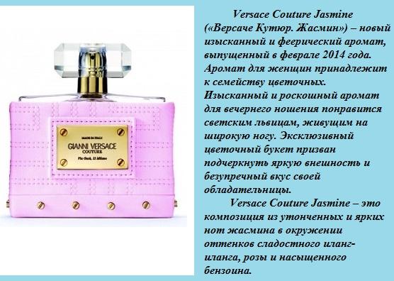 Versace Couture Jasmine