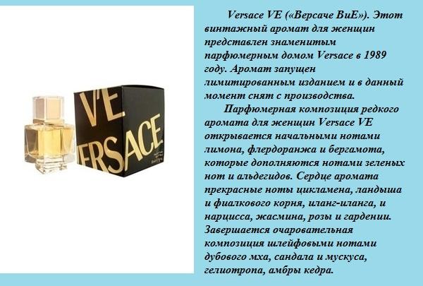 Versace VE