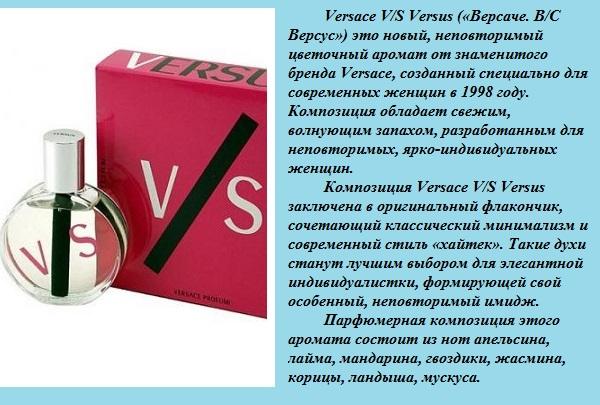 Versace VS Versus Woman