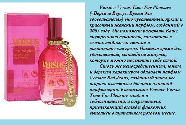 Versace Versus Time For Pleasure
